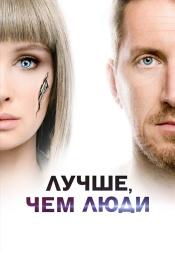 Постер к сериалу Лучше, чем люди 2018