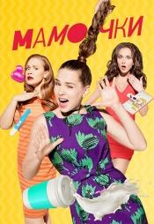 Постер к сериалу Мамочки 2015