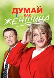 Постер к сериалу Думай как женщина 2013