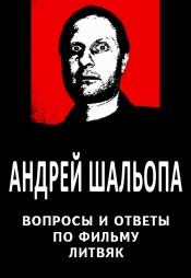 Постер к фильму Андрей Шальопа. Вопросы и ответы по фильму «Литвяк» 2020