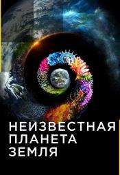 Постер к сериалу Неизвестная планета Земля 2018