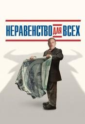 Постер к фильму Неравенство для всех 2013