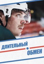 Постер к фильму Длительный обмен 2014