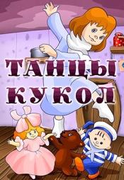 Постер к фильму Танцы кукол 1985