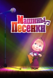 Постер к сериалу Машины песенки 2019