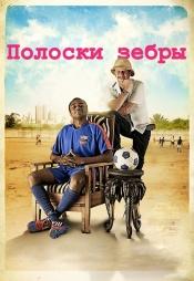 Постер к фильму Полоски зебры 2013