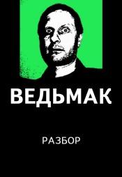 Постер к сериалу Ведьмак. Разбор 2020