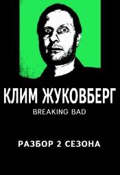 Постер к сериалу Breaking Bad с Климом Жуковбергом 2020