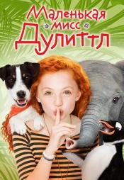 Постер к фильму Маленькая мисс Дулиттл 2018
