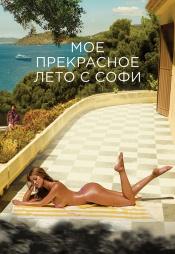 Постер к фильму Моё прекрасное лето с Софи 2019