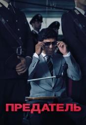 Постер к фильму Предатель (2019) 2019