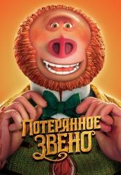 Постер к фильму Потерянное звено 2019