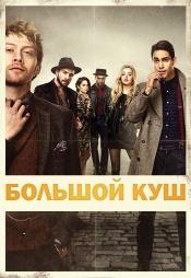 Постер к сериалу Большой куш (2017) 2017