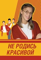 Постер к сериалу Не родись красивой 2006