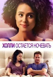 Постер к фильму Холли остается ночевать 2020