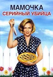 Постер к фильму Мамочка серийный убийца (Мамочка-маньячка-убийца) 1994
