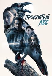 Постер к фильму Проклятый лес 2019