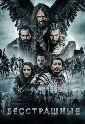 Постер к фильму Бесстрашные 2018