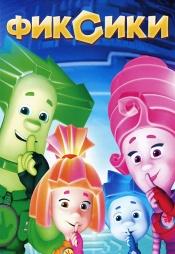 Постер к сериалу Фиксики 2010