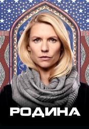 Постер к сериалу Родина 2011