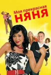 Постер к сериалу Моя прекрасная няня 2004