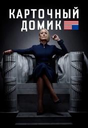 Постер к сериалу Карточный домик 2013