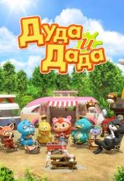 Постер к сериалу Дуда и Дада 2013