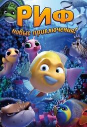 Постер к фильму Риф. Новые приключения 2019