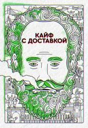 Постер к сериалу Кайф с доставкой 2016