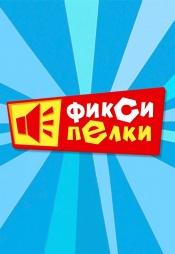 Постер к сериалу Фиксипелки 2012