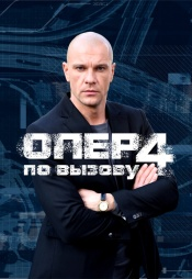 Постер к сериалу Опер по вызову 2018