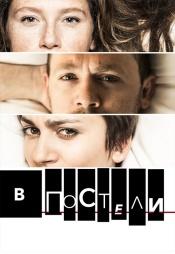 Постер к сериалу В постели 2018