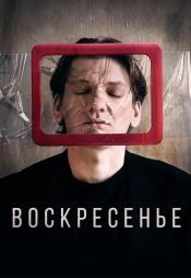 Постер к фильму Воскресенье 2019