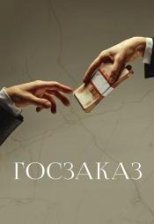 Постер к фильму Госзаказ 2019