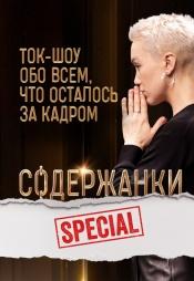 Постер к сериалу Содержанки. Special 2019