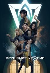 Постер к сериалу Крушение утопии 2020