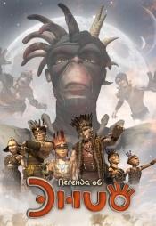 Постер к сериалу Легенда об Энио 2009