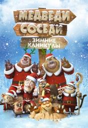 Постер к фильму Медведи соседи: Зимние каникулы 2013