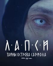 Постер к сериалу Лапси. Тайны острова Сариола 2018