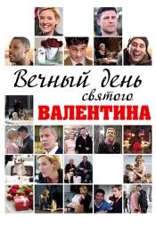 Постер к фильму Вечный день святого Валентина (Вечный день Валентина) 2017