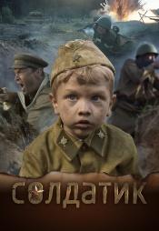 Постер к фильму Солдатик 2018