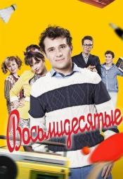 Постер к сериалу Восьмидесятые 2012