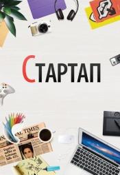 Постер к фильму Стартап 2014