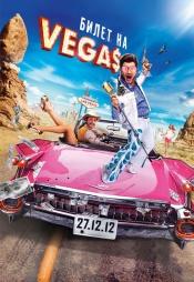 Постер к фильму Билет на Vega$ 2012