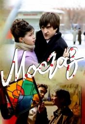 Постер к сериалу Мосгаз 2012