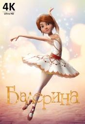 Постер к фильму Балерина 4K 2016