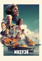 Постер к фильму Мидуэй 2019