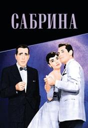 Постер к фильму Сабрина 1954