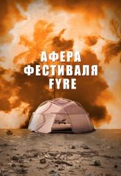 Постер к фильму Афера фестиваля Fyre 2019