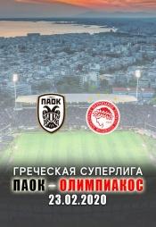 Постер к фильму Футбол. Греческая суперлига. ПАОК – Олимпиакос 2020